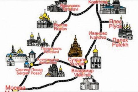 Экскурсионные программы по городам «Золотого кольца России»
